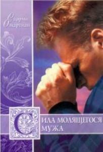 Сила молящегося мужа-500x500